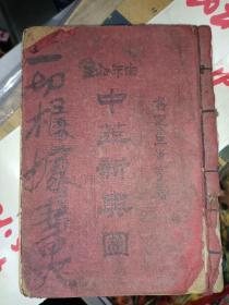 早期红色历史文献《中华新舆图》繁体竖版,品相如图。铁橱内,2021年5月13日