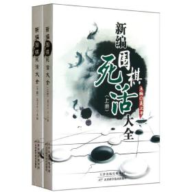 新编围棋死活大全(上下册)