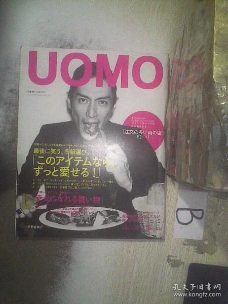 UOMO 2014 1 日文杂志  .