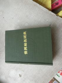 世界地名词典     库2