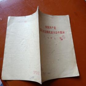 毛泽东:中国共产党第八次全国代表大会开幕词