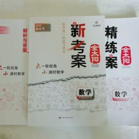 全新正版2022新高考 高考第一轮复习用书新考案金太阳数学含精炼案和答案江西高教出版社
