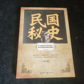 日知文库:民国秘史