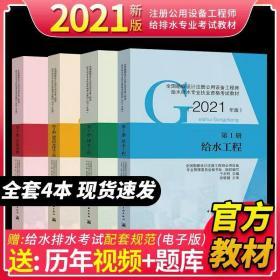 新版2021年全国勘察设计注册公用设备工程师给水排水专业考试教材1234册(全套4本)赠课件