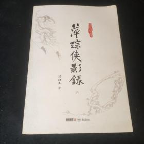萍踪侠影录