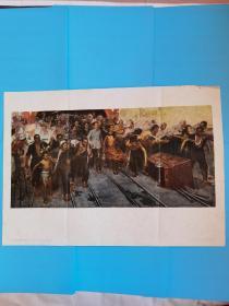 刘少奇同志和安源矿工1962年一版一印【候一民作.中国革命博物馆藏品】