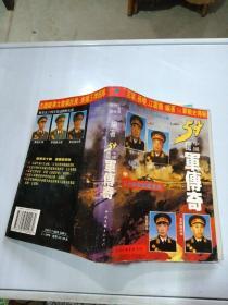 中国战军传奇