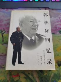 郭林祥回忆录
