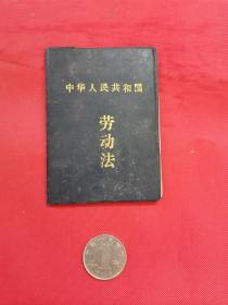 中华人民共和国劳动法(1994年袖珍版,上海静安区总工会印)