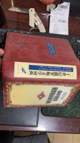 二十世纪俄罗斯文学词典,..