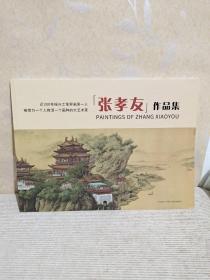 张孝友作品集