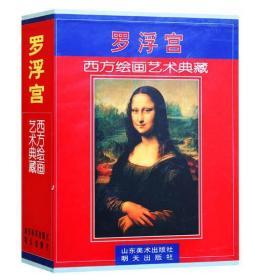 正版西方绘画艺术典藏——罗浮宫  山东美术出版社1E13g