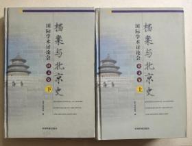 正版现货 档案与北京史国际学术讨论会论文集 上下册