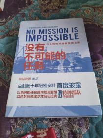 【签名本定价出】译者王敏慧签名《没有不可能的任务》