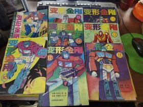 变形金刚.1.10.11.12.13.14.15.16.【 8册合售,89年1版1印】