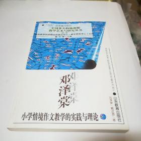邓泽棠小学情境作文教学的实践与理论