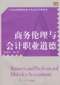 正版二手 商务伦理与会计职业道德 张俊民 复旦大学出版社 9787309063172