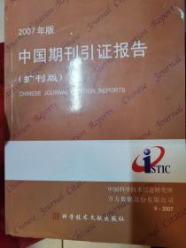 中国期刊引证报告(2009年版)(扩刊版)(第4版)
