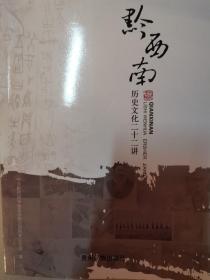 黔西南历史文化二十二讲