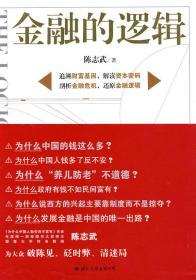 正版二手 金融的逻辑 陈志武 国际文化出版公司 9787801739117