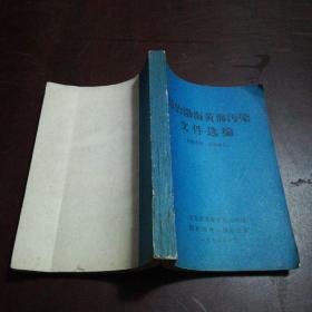 防治渤海黄海污染文件选编(1978年)