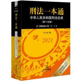 2021新版刑法一本通:中华人民共和国刑法总成(第十五版)第15版含刑法修正案十一