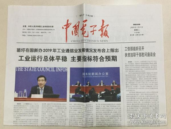 中国电子报 2020年 1月21日 星期二 今日8版 第5期 总第4321期 邮发代号:1-29