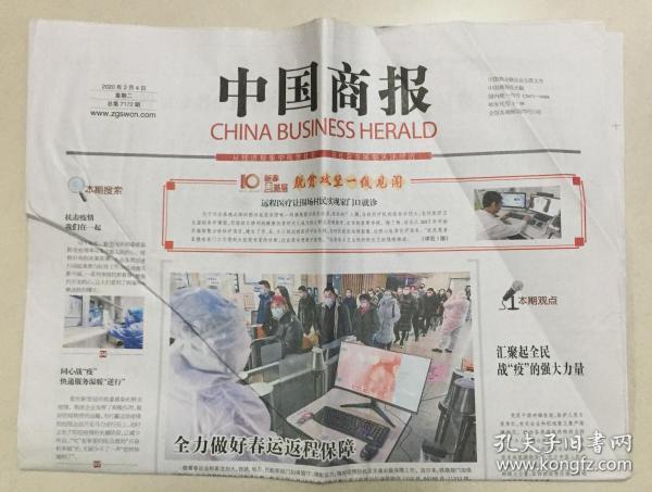 中国商报 2020年 2月4日 星期二 总第7172期 邮发代号:1-18