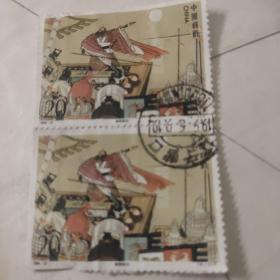邮票1994-17