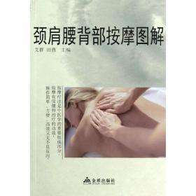 颈肩腰背部按摩图解艾群金盾出版社9787508273891体育