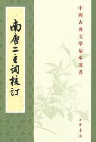 【正版】南唐二主词校订——中国古典文学 中华书局