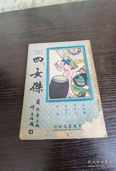 历史故事丛书(四女杰)
