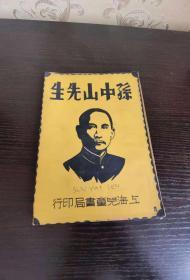 孙中山先生《上海儿童书局印行》
