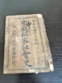 民国元年 中国秘密社会史(介绍罗白莲会、天地会、三合会、哥老会、兴中会同盟会、光复会等组织)