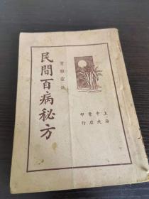 中医古籍古书老医书 民国24年版 民间百病秘方