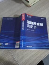 互联网金融蓝皮书(2014)