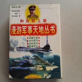 和张莉上尉漫游军事天地丛书:兵器王国、将帅星河、军事常识、战例荟萃(盒装4本合售)