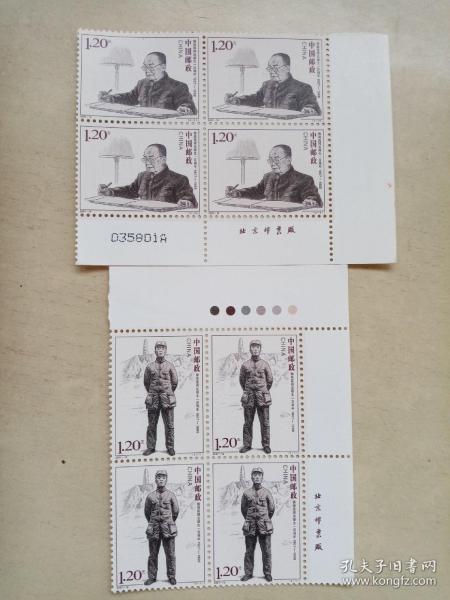 杨尚昆同志诞生一百周年纪念邮票方联一枚。