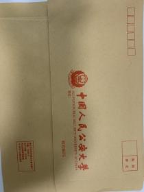 信封,校园封,中国人民公安大学牛皮封