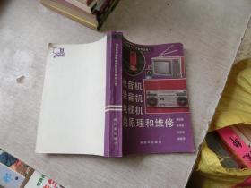 收音机录音机电视机的原理和维修     库2