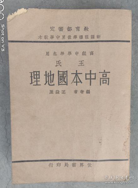 民国二十四年印本《王氏高中本国地理》,1厚册全,113幅插图,很不错的地理课本版本。版权页贴有作者私人钤印票,十分漂亮!