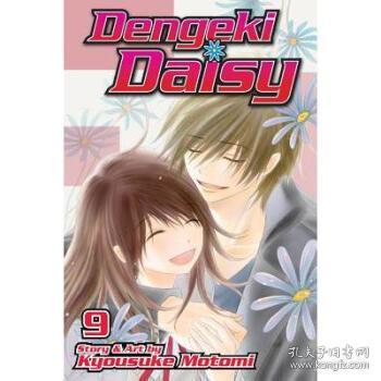 【进口原版】Dengeki Daisy, Volume 9