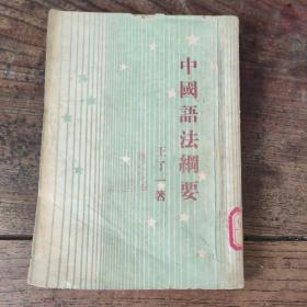 中国语法纲要
