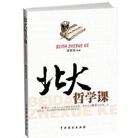 正版二手 北大哲学课 张笔恒 中国戏剧出版社 9787104034728