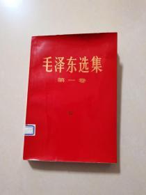 毛泽东选集第一卷大字本一版一印。