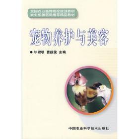 正版二手 宠物养护与美容 毕聪明 曹授俊 中国农业科学技术出版 9787802336315