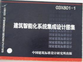 国家建筑标准设计图集(03X801-1)建筑智能化系统集成设计图集