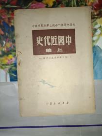 早期党史书籍《中国近代史 上编 鸦片战争至五四运动(1949年版)》繁体竖版,作者、出版社、年代、品相、详情见图!铁橱内!2021年5月12日