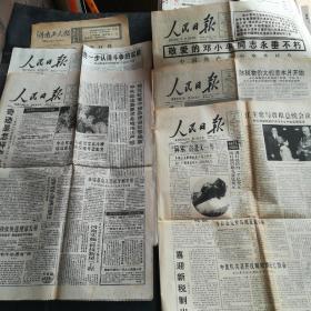 人民日报 5份都剩4版1993年1997年