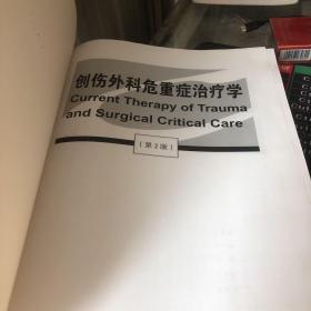 创伤外科危重症治疗学(第2版)《无封面》